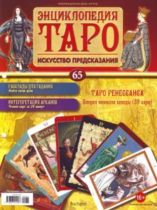 Журнал Энциклопедия Таро Выпуск 65