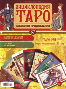 Журнал Энциклопедия Таро Выпуск 67