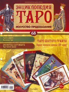 Журнал Энциклопедия Таро Выпуск 68