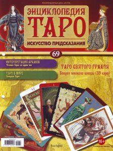 Журнал Энциклопедия Таро Выпуск 69