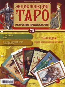Журнал Энциклопедия Таро Выпуск 70