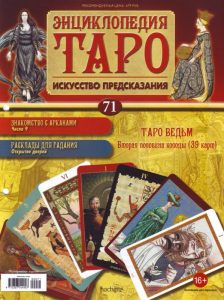 Журнал Энциклопедия Таро Выпуск 71