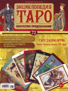 Журнал Энциклопедия Таро Выпуск 72