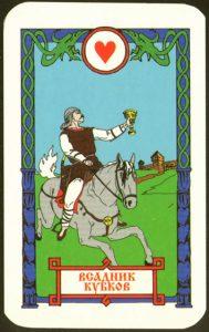 Ведическое Таро Рыцарь Кубков