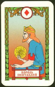 Ведическое Таро Король Монет