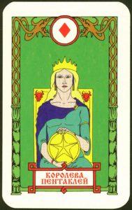 Ведическое Таро Королева Монет