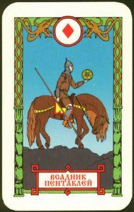 Ведическое Таро Рыцарь Монет