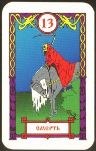 Ведическое Таро Старший Аркан 13 Смерть