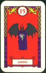 Ведическое Таро Старший Аркан 15 Дьявол