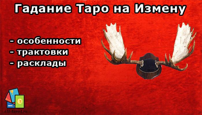 Гадание Тпро на Измену