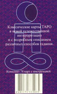 Обратная сторона коробки колоды Таро зеркало Судьбы