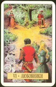 Таро Зеркало Судьбы изображение старшего аркана 6 Любовники