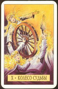 Таро Зеркало Судьбы изображение старшего аркана 10 Колесо Фортуны