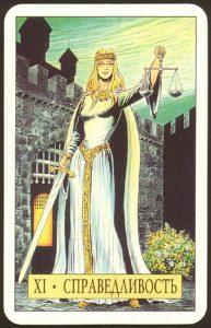 Таро Зеркало Судьбы изображение старшего аркана 11 Справедливость