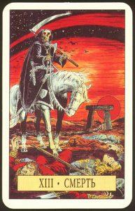 Таро Зеркало Судьбы изображение старшего аркана 13 Смерть