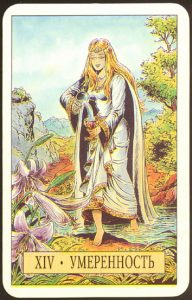 Таро Зеркало Судьбы изображение старшего аркана 14 Умеренность