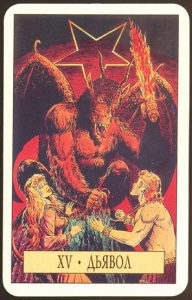 Таро Зеркало Судьбы изображение старшего аркана 15 Дьявол