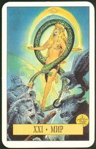 Таро Зеркало Судьбы изображение старшего аркана 21 Мир