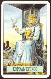 Таро Зеркало Судьбы изображение аркана Король Кубков