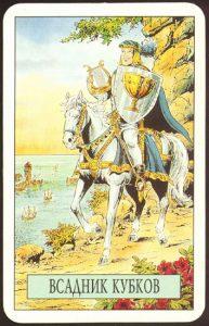Таро Зеркало Судьбы изображение аркана Рыцарь Кубков