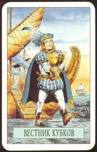 Таро Зеркало Судьбы изображение аркана Вестник Кубков