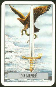 Таро Зеркало Судьбы изображение аркана Туз Мечей