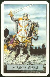 Таро Зеркало Судьбы изображение аркана Рыцарь Мечей