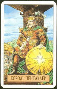 Таро Зеркало Судьбы изображение аркана Король Пентаклей
