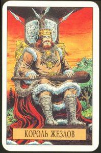 Таро Зеркало Судьбы изображение аркана Король Жезлов