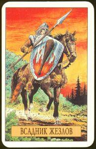 Таро Зеркало Судьбы изображение аркана Рыцарь Жезлов