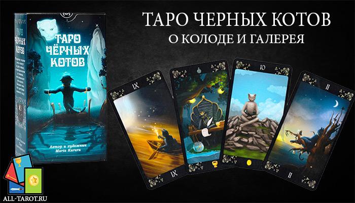 Таро-Черных-Котов