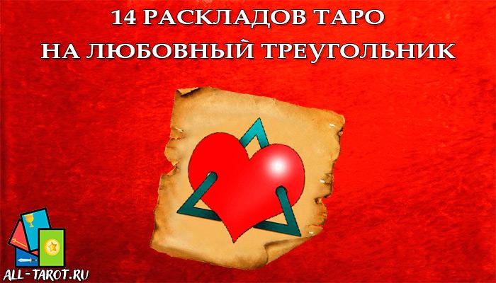 Гадание на картах колоды Таро любовный треугольник