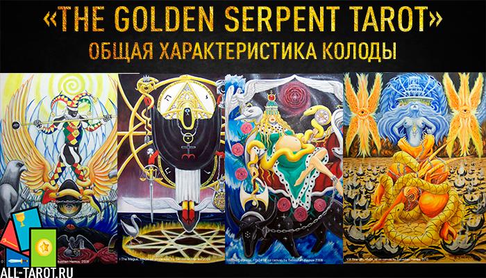 «The Golden Serpent Tarot» Общая характеристика колоды
